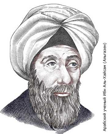 арабский ученый альгазен