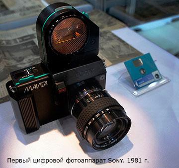 первый цифровой фотоаппарат sony