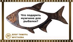 железная рыба