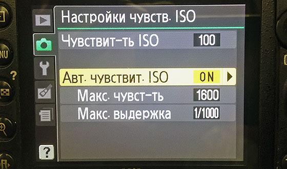 автоматическое ISO