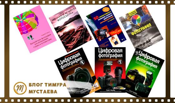 книги для начинающих фотографов