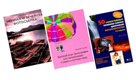 книги о фотографиях