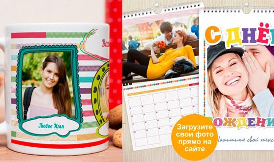 кружка и календарь