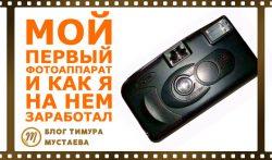 мой первый фотоаппарат