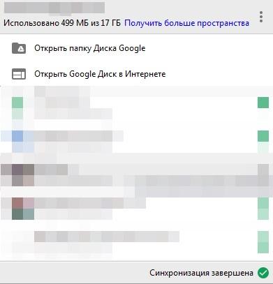 синхронизация google диск