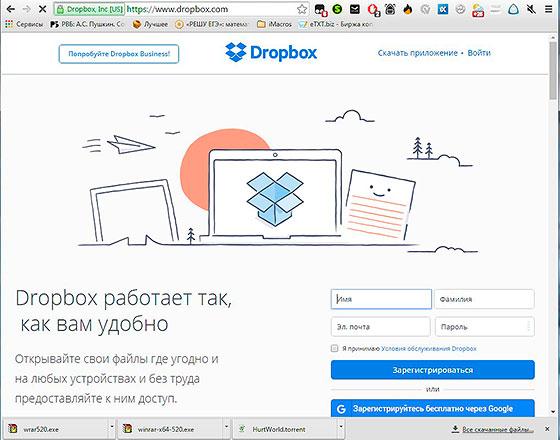 виртуальный диск dropbox