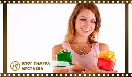 женщина с подаркоми