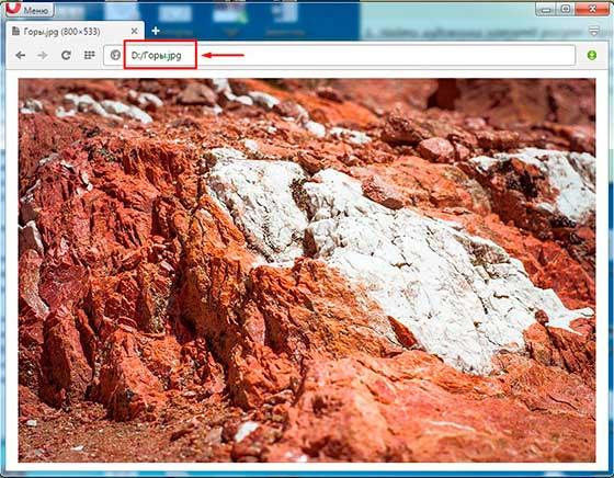 просмотр изображения в браузере