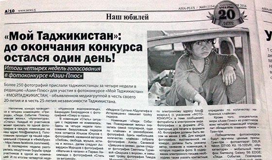 девочка в машине в газете азия плюс