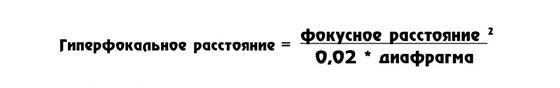 формула гиперфокальное расстояние объектива
