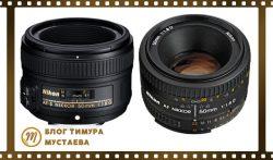 объектив Nikon AF-S 50mm f1.8g и AF 50mm f1.8d