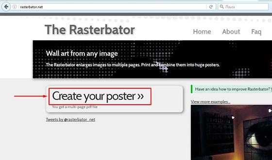 создать ваш постер