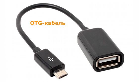 otg-кабель