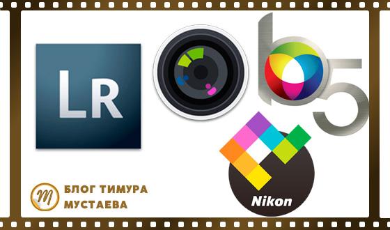 Программы для просмотра фотографий в формате raw
