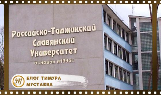 российско-таджикский славянский университет