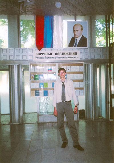 студент тимур мустаев