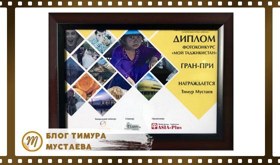 Гран-при диплом Тимур Мустаев