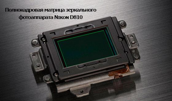 матрица зеркального фотоаппарата nikon d810