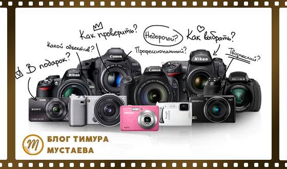 Какой лучше купить фотоаппарат
