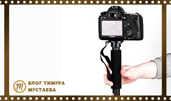 Монопод для фотоаппарата