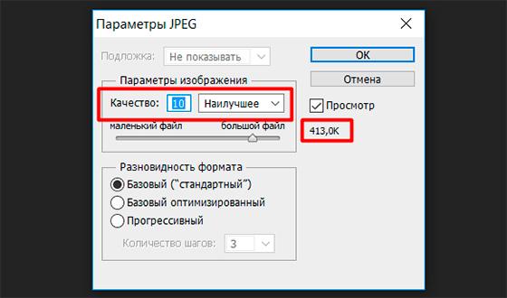 параметры сохранения картинки в фотошоп