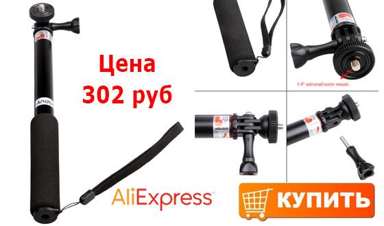 селфи палка для экшн камеры за 302 рубля