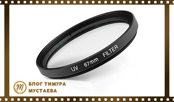 Ультрафиолетовый фильтр для объектива