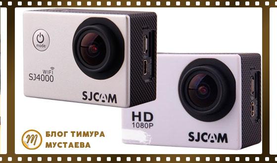 sjcam sj4000 обзор экшн камеры